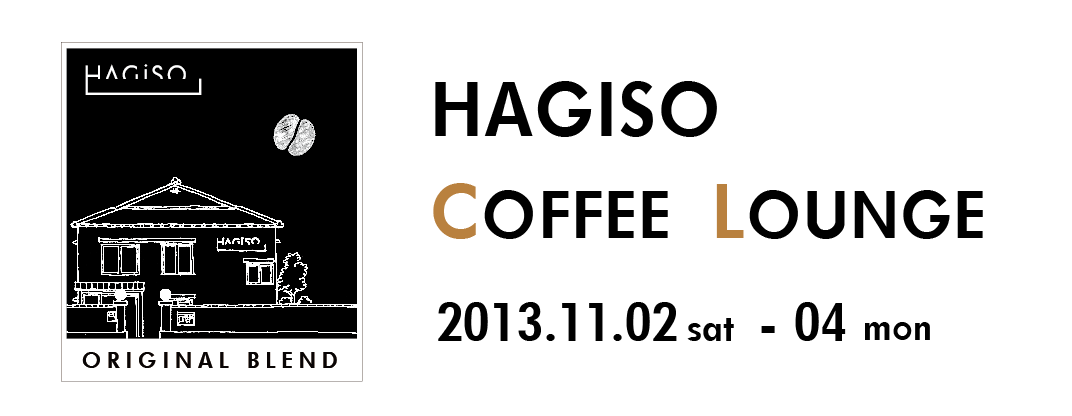 hagiso_coffee_lounge