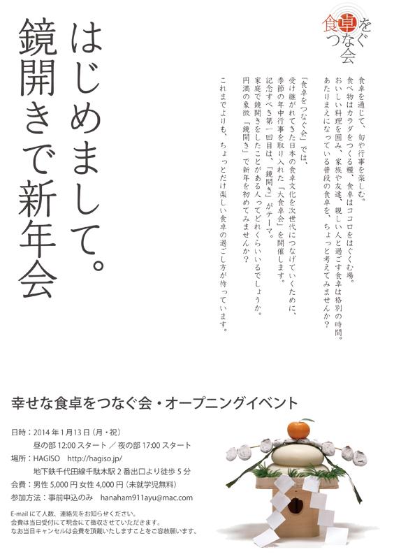 DM_20140113_4
