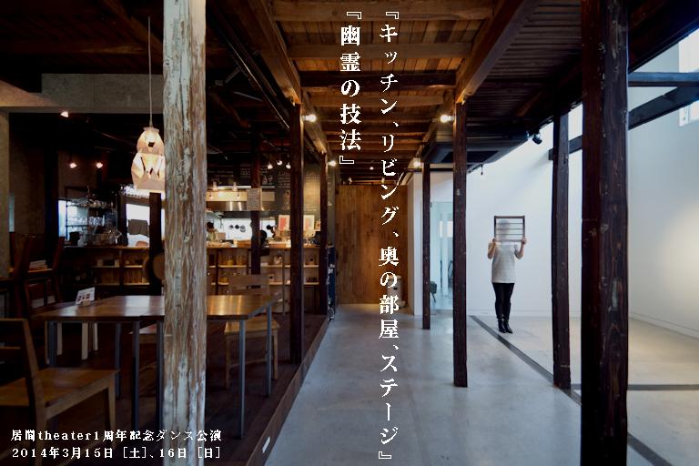 居間theater