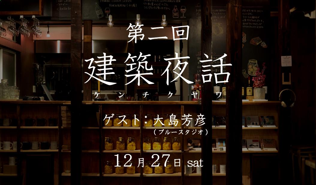 kenchikuyawa_151227