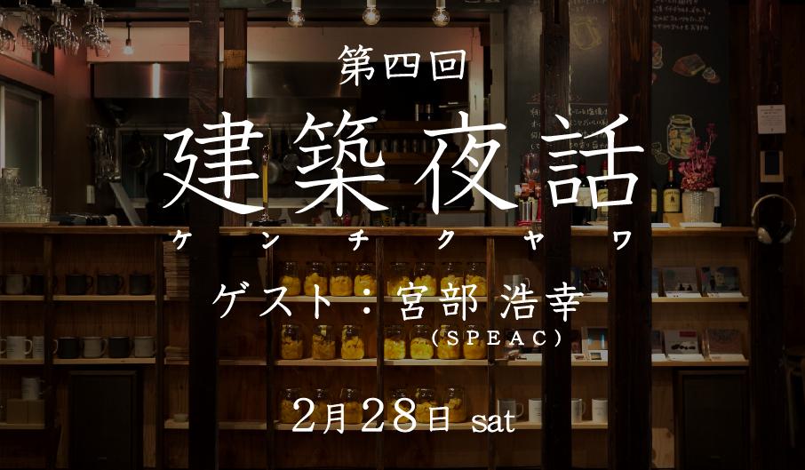 kenchikuyawa_04