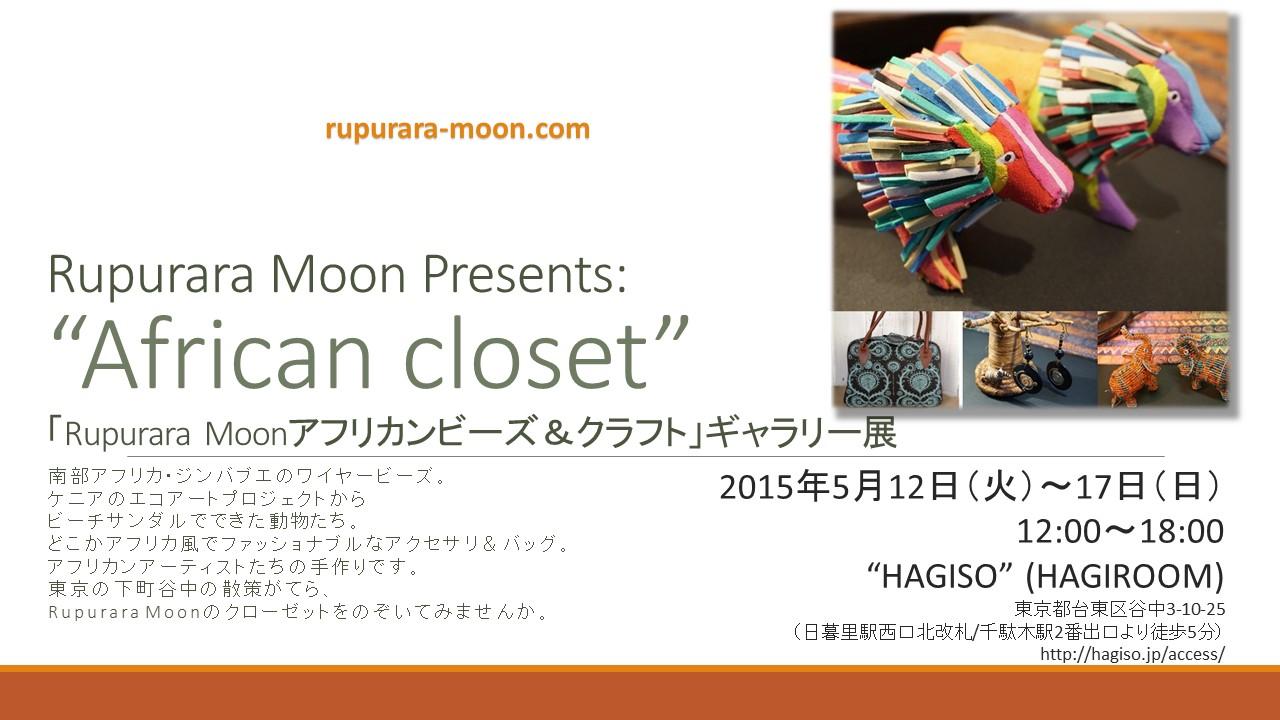 AfricanCloset_Rupurara Moonギャラリー展_May2015
