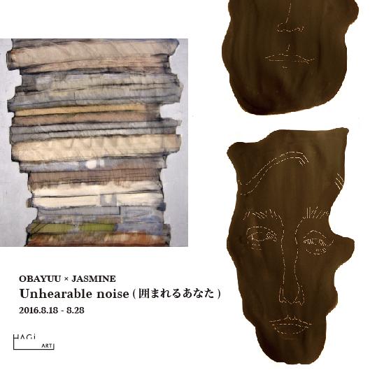 unhearable noise